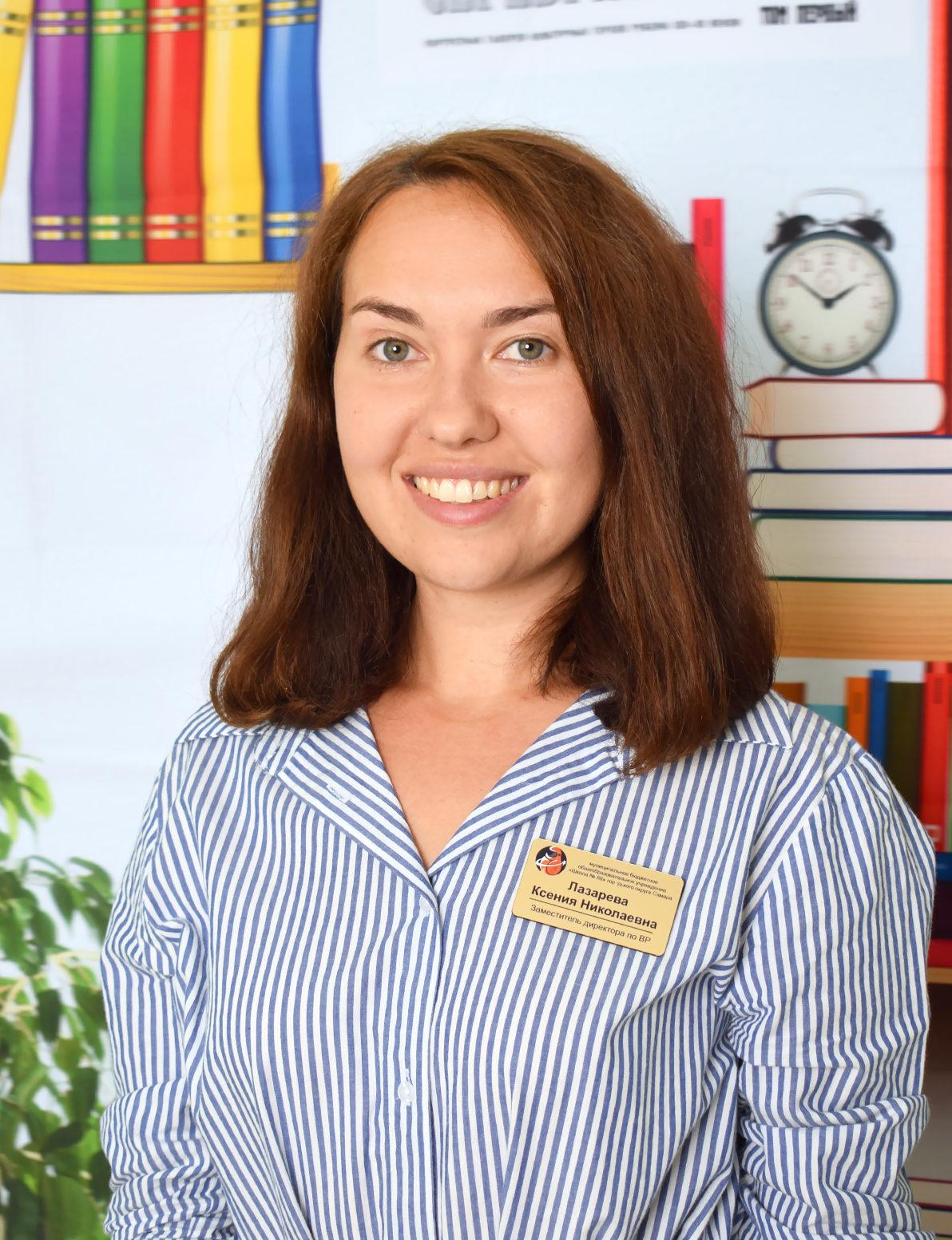 Лазарева Ксения Николаевна